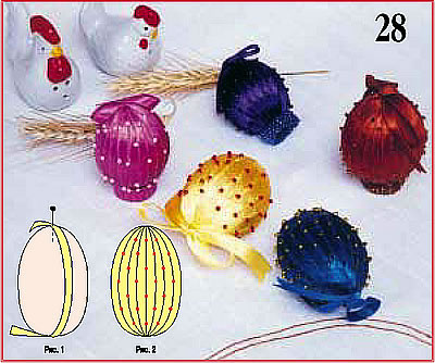 Размер:высота 6-7 см. Вам потребуется:куриное яйцо;2,5 м атласной ленты шириной 0,5 см;бумага;клей;бисер...