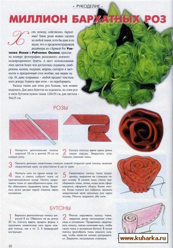 А вот пример и пособие как можно сделать цветы из кусочков ткани.