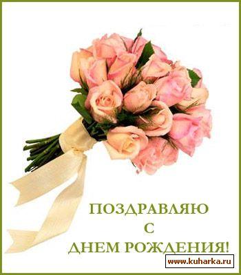 Поздравления с днем рождения для скромной девушки