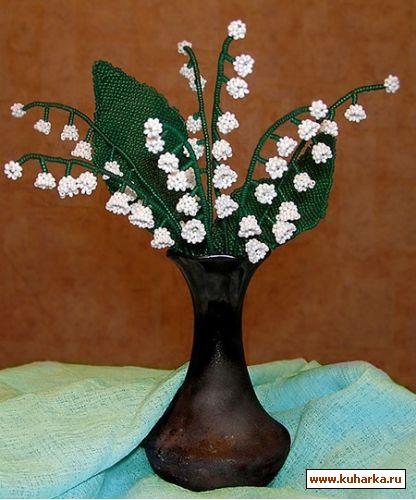 Метки: цветы ландыш букет натюрморт стизи красивые фото - Комментарии .  Метки: рукоделие бисер бисероплетение...