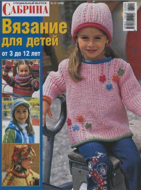 Вязание для детей от 3 до 4
