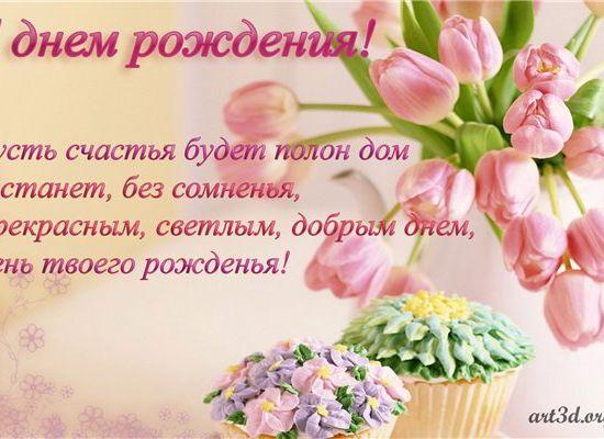 Поздравления с днем рождения женщине 53 года прикольные