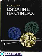 вязание для детей от 0 до 3 лет с описанием жилеты