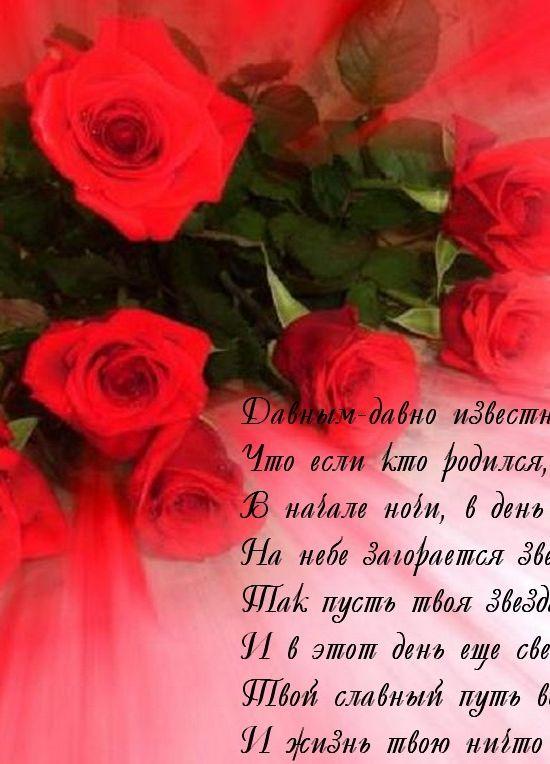 Поздравления с Днем рождения Юрию, Юре в стихах