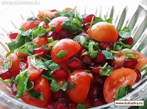 Рецепт Салат с помидорами и гранатом