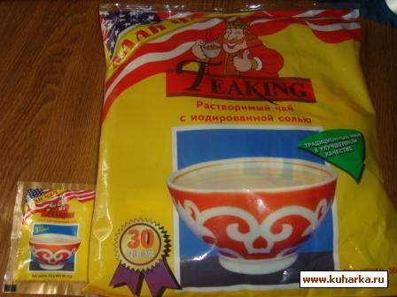 Солёный чай в пакетиках