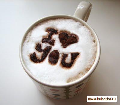 Рецепт Кофе для любимого