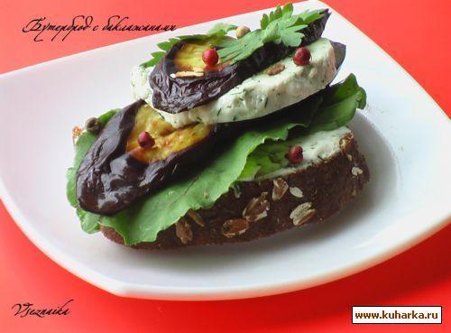 Рецепт Бутерброд с баклажанами