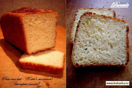 Рецепт Pain aux lait - Хлеб с молоком (быстрый способ)