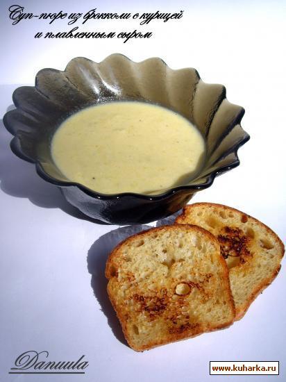 Рецепт Суп-пюре из брокколи с курицей и плавленым сыром