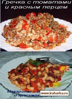 Рецепт Соус из томатов-черри и красного перца