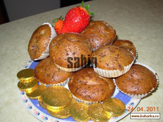 Рецепт Маффины с клубникой и шоколадными кусочками