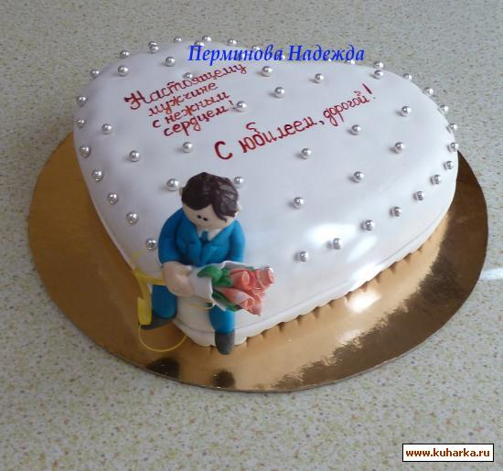 Надпись на торте для мужчины