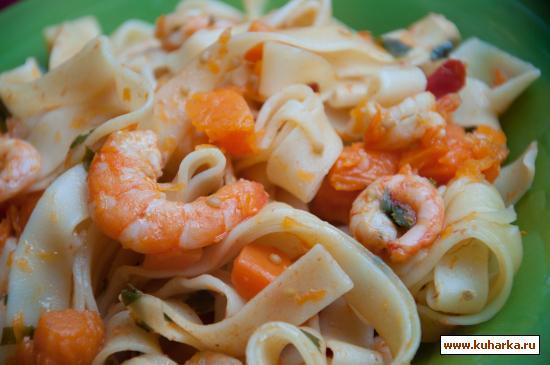 Рецепт Паста с креветками, помидорами и тыквой