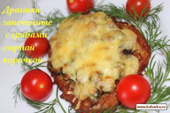 Рецепт Драники запечённые с грибами и сырной корочкой