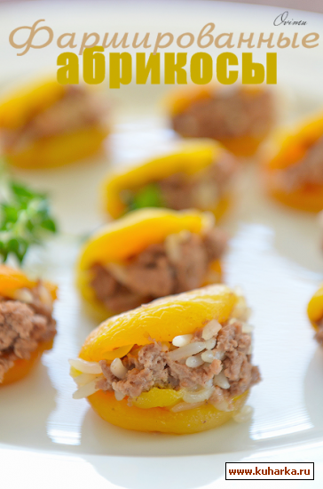Рецепт Эксперименты на кухне: Фаршированные абрикосы.