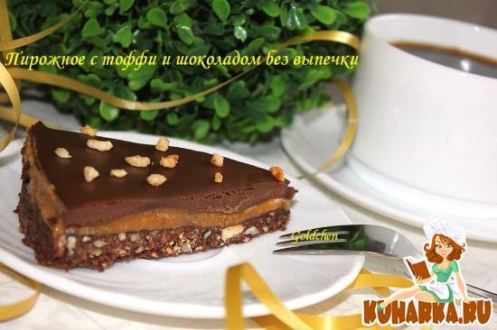 Рецепт Пирожное с тоффи и шоколадом без выпечки