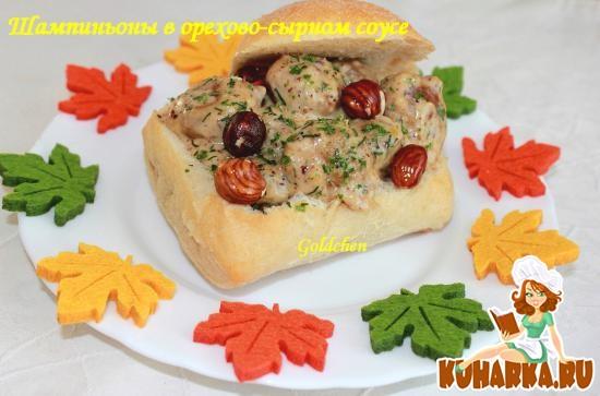 Рецепт Шампиньоны в орехово-сырном соусе