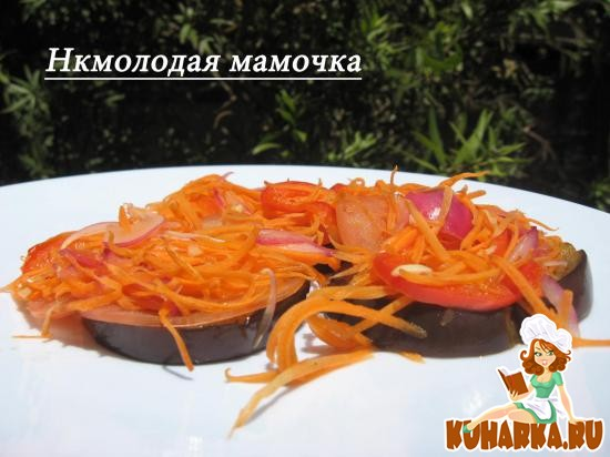 Рецепт Закусочные баклажаны.