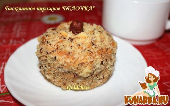 Рецепт Бисквитные пирожные «Белочка»