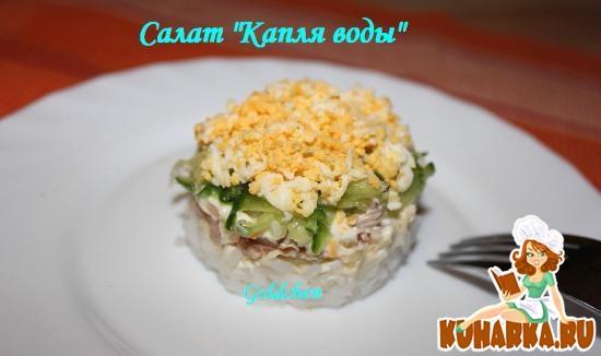 "Рецепт Салат ""Капля воды"""