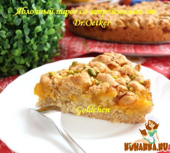 Рецепт Яблочный пирог со штрейзелем от Dr.Oetker