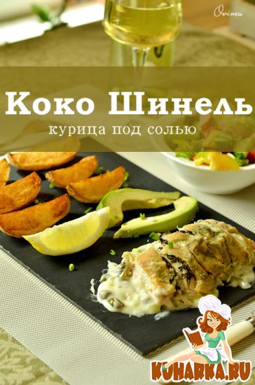 Рецепт Коко Шинель или курица под солью