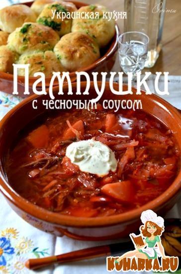 Рецепт Пампушки с чесночным соусом.