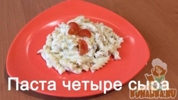 паста с сыром рецепт с фото